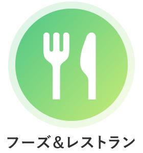 フーズ&レストラン