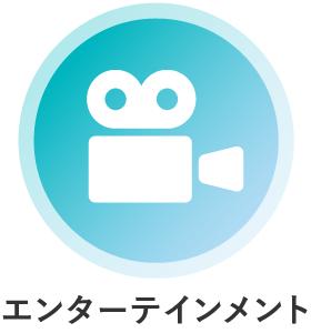 エンターテインメント