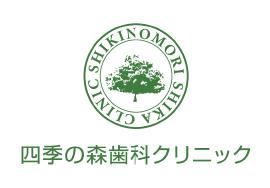 mioka四季の森歯科クリニック