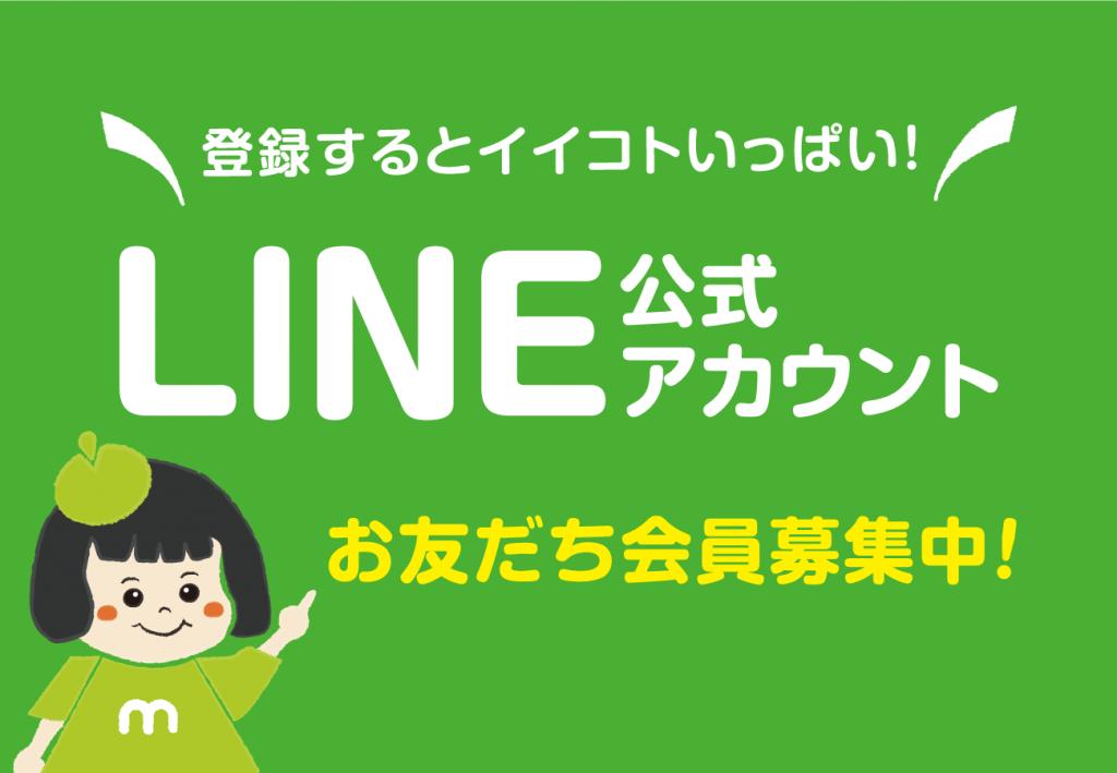 mioka LINE公式アカウント