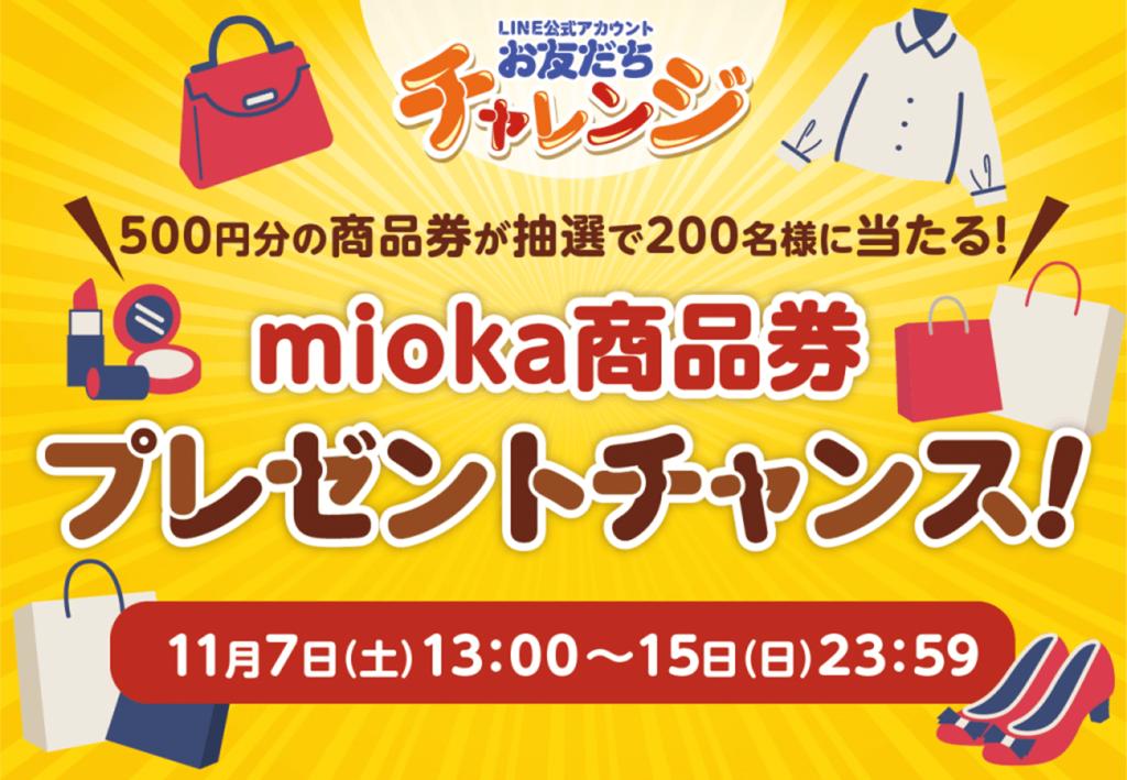 LINE会員限定mioka商品券プレゼントチャンス!開催