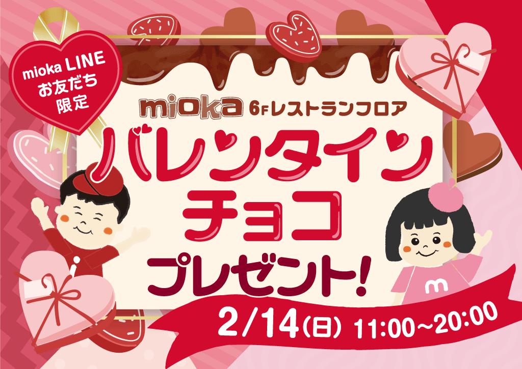 LINE会員限定バレンタインチョコプレゼント開催