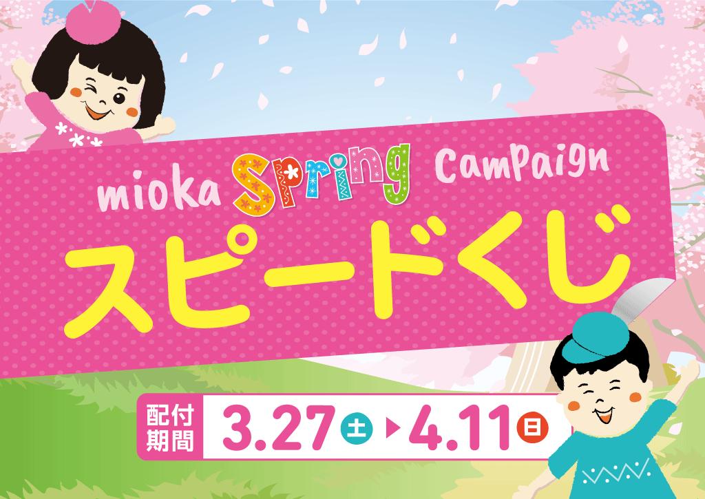 スプリングキャンペーン2021「スピードくじ」