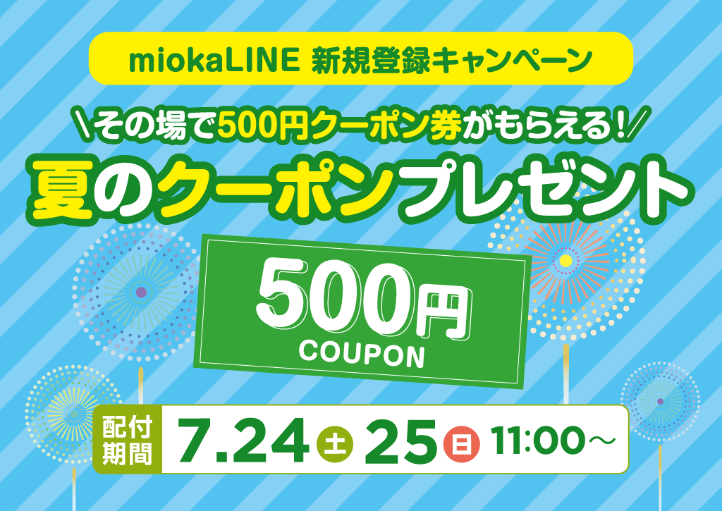miokaLINE新規登録キャンペーン「夏のクーポンプレゼント」