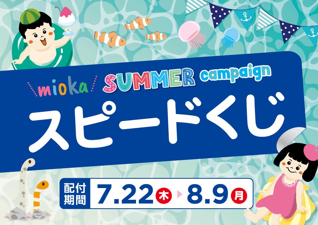 サマーキャンペーン2021「スピードくじ」
