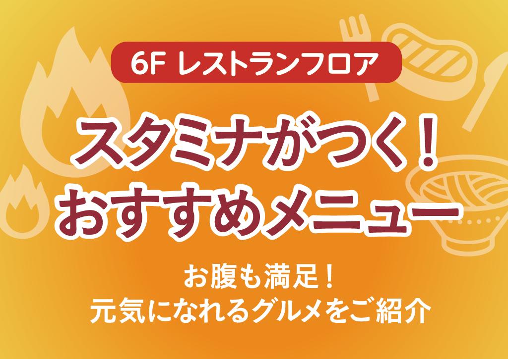 6Fレストランフロア「スタミナがつく!おすすめメニュー」