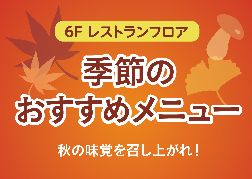 6Fレストランフロア「季節のおすすめメニュー」